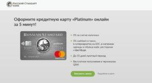 Как закрыть карту банка русский стандарт