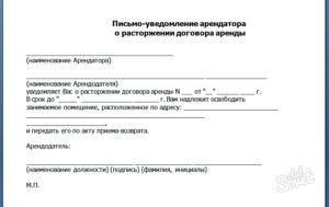 Заявление на расторжение договора аренды торговой площади