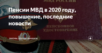 2020 год будет ли индексация пенсий пенсионерам мвд