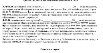 Акт приема передачи денежных средств по договору купли продажи образец