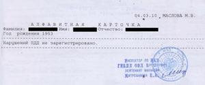 Справка гибдд об отсутствии штрафов