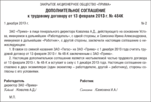 Доп соглашение к договору об изменении наименования организации образец