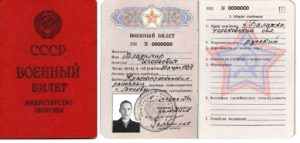 Военный билет ссср образца 1983 года все страницы фото