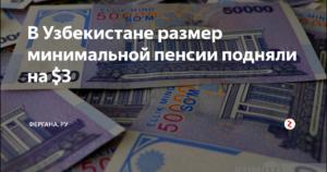 Когда и на сколько повысят пенсии в узбекистане
