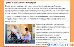 Кто может стать опекуном инвалида 1 группы в беларуси