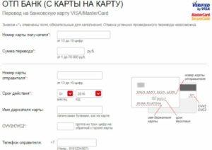 Активировать карту отп банка через интернет