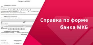 Справка по форме банка мкб скачать бланк 2020 образец заполнения
