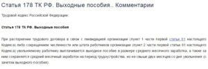 178 тк рф оплата выходного пособия расчет