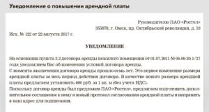 Письмо контрагенту просьба снижения цены