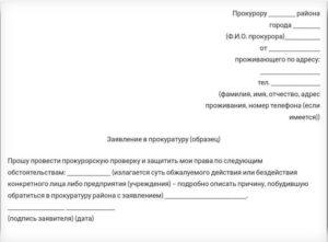 Как написать заявление в прокуратуру онлайн москва