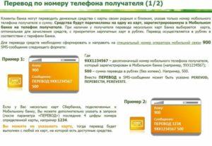 Как перевести деньги с россельхозбанка на сбербанк через мобильный банк