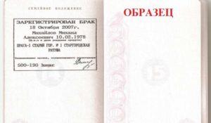 Если нет места для штампа в паспорте о заключении брака