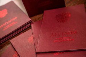 Красный диплом условия получения в вузе