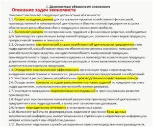 Должностная инструкция главного экономиста в здравоохранении