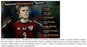 Зарплата футболиста кокорина