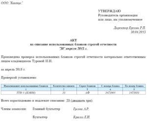 Акт о списании бланков сторогой отчетности по инструкции 157н