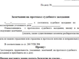 Пример протокола судебного заседания кас рф