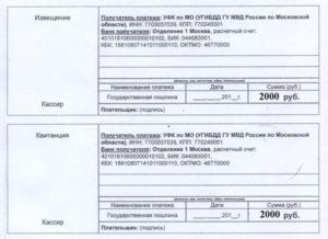 Где можно оплатить госпошлину за водительское удостоверение в кемерово
