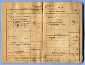 Домовая книга жителей ул дыбенко в ленинграде
