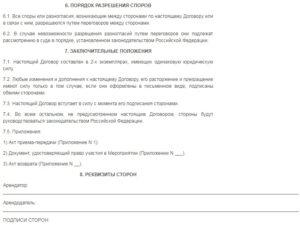 Договор на аренду ресторана на мероприятие