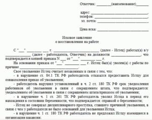 Исковое заявление в суд о фиктивном сокращении в администрации