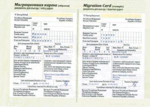 Действительна ли миграционная карта без печати
