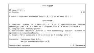 Приказ об отмене приказа на отпуск образец и заявление