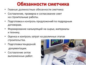 Должностные обязанности инженера сметчика в строительстве