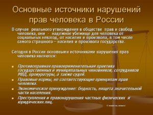Осуществление защиты прав и свобод граждан. | Пример ...