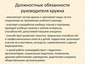 Должностная инструкция руководителя кружка дома культуры в республике узбекистан