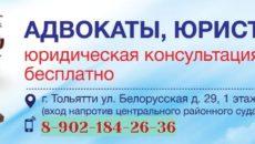 Адвокаты бесплатная консультация тольятти