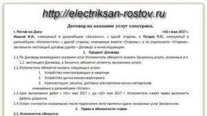 Договор на предоставление услуг для электрика образец скачать
