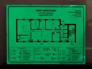 План эвакуации статья косгу