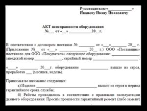 Акт об обнаружении неисправностей в ходе эксплуатации образец