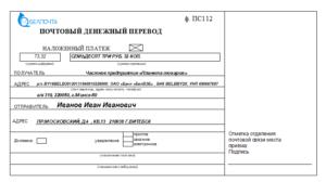 Пересылка по беларуси наложенным платежом
