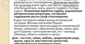Александр пушкин дорожные жалобы какой стиль произведения