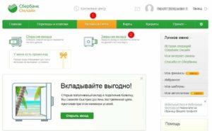Как положить деньги на депозит в сбербанк бизнес онлайн