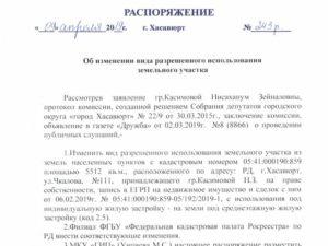 Декларация в мфц на изменение вида разрешенного использования
