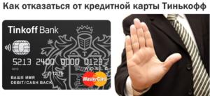 Отказ от кредитной карты тинькофф