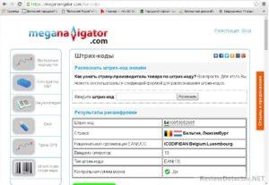 Мега навигатор штрих коды