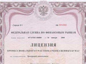 Лицензия на осуществление брокерской деятельности