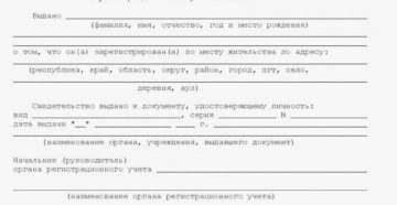 Форма 8 о прописке ребенка где получить симферополь киевский район