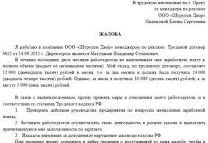 Трудовая инспекция москва подать жалобу на работодателя анонимно
