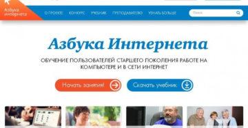 Азбука интернета рф для пенсионеров на ноутбуке