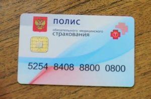 Ставрополь адреса где делают полис