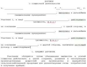 Договор о сотрудничестве с коммерческим интересом для размещения банкомата