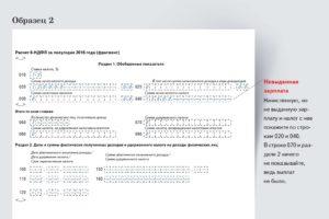 Как заполнить нулевой отчет 6 ндфл образец заполнения