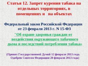 Федеральный закон 15 о запрете курения статья 12