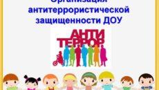 Антитерроризм в доу
