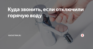 Куда звонить когда отключили воду москва